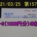 第1571回のロト6(1000円分)の結果