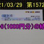 第1572回のロト6(1000円分)の結果
