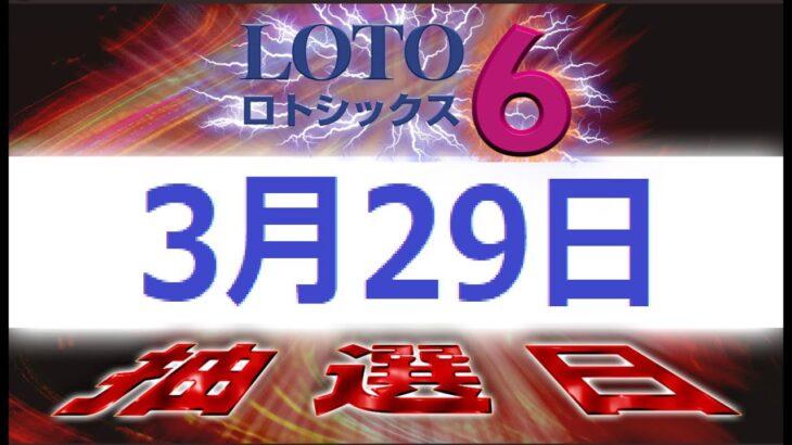 1572回ロト6予想(3月29日抽選日)