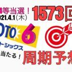 【1573回】ロト6 的中予想!2021.4.1(木)抽選!