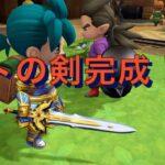 【ドラゴンクエストビルダーズ2】ロトの剣とうとう完成!!【ネタバレ】