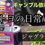 2話【トヨの日常】ギャンブル依存症男 ジャグラー編 【ミラクルジャグラー】