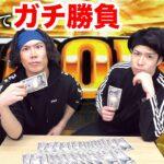 【ギャンブル】アホ2人が金賭けてフリーズ対決した結果(前編?)