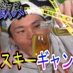 【ギャンブル】こぼしたら一気飲み!?20歳なりたてがウイスキーギャンブル!!