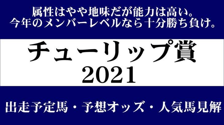【ゼロ太郎】「チューリップ賞2021」出走予定馬・予想オッズ・人気馬見解