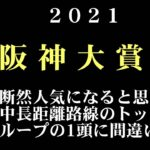 【ゼロ太郎】「阪神大賞典2021」出走予定馬・予想オッズ・人気馬見解