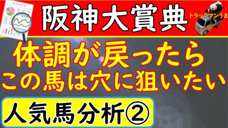 阪神大賞典2021年【競馬予想】予想オッズ上位馬を分析しました