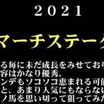 【ゼロ太郎】「マーチステークス2021」出走予定馬・予想オッズ・人気馬見解