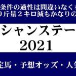 【ゼロ太郎】「オーシャンステークス2021」出走予定馬・予想オッズ・人気馬見解