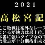 【ゼロ太郎】「高松宮記念2021」出走予定馬・予想オッズ・人気馬見解