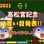 【ゆっくり競馬】高松宮記念2021!買い目発表!!【ギャンブル】