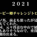 【ゼロ太郎】「ダービー卿チャレンジトロフィー2021」出走予定馬・予想オッズ・人気馬見解