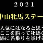 【ゼロ太郎】「中山牝馬ステークス2021」出走予定馬・予想オッズ・人気馬見解