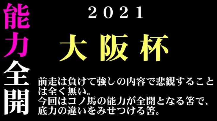 【ゼロ太郎】「大阪杯2021」出走予定馬・予想オッズ・人気馬見解