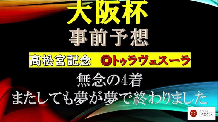 大阪杯2021 事前予想 この馬がこのオッズで買えるのは今回だけ!