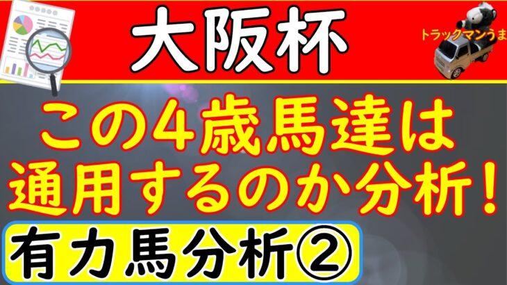 【大阪杯2021年】単勝予想オッズの④~⑥人気想定の馬達を分析