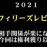 【ゼロ太郎】「フィリーズレビュー2021」出走予定馬・予想オッズ・人気馬見解