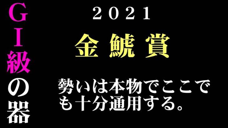 【ゼロ太郎】「金鯱賞2021」出走予定馬・予想オッズ・人気馬見解