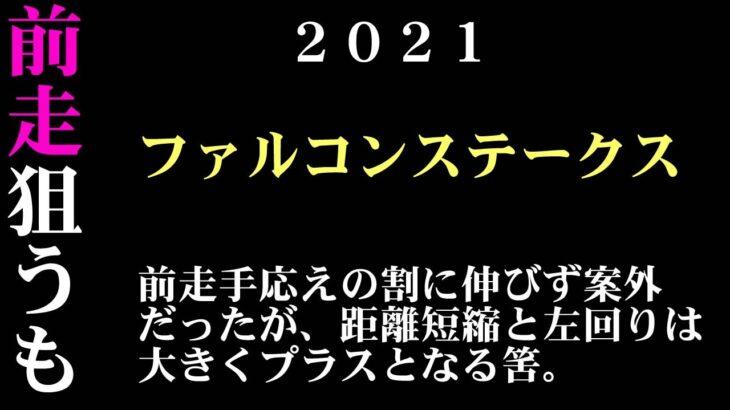 【ゼロ太郎】「ファルコンステークス2021」出走予定馬・予想オッズ・人気馬見解