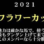 【ゼロ太郎】「フラワーカップ2021」出走予定馬・予想オッズ・人気馬見解