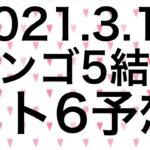 【2021.3.11】ビンゴ5結果&ロト6予想!