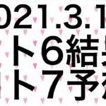 【2021.3.12】ロト6結果&ロト7予想!