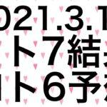 【2021.3.15】ロト7結果&ロト6予想!