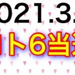 【2021.3.1】ロト6当選&ミニロト予想!