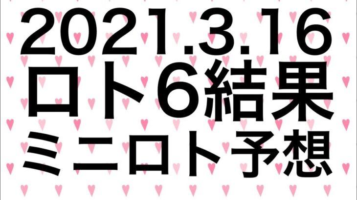 【2021.3.16】ロト6結果&ミニロト予想!