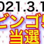 【2021.3.18】ビンゴ5当選&ロト6予想!