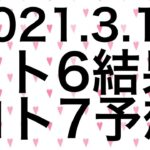 【2021.3.19】ロト6結果&ロト7予想!