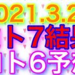 【2021.3.22】ロト7結果&ロト6予想!