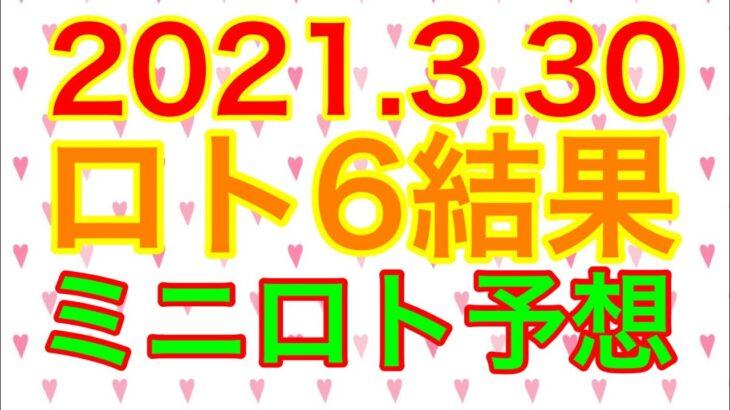 【2021.3.30】ロト6結果&ミニロト予想!