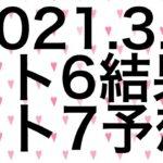 【2021.3.5】ロト6結果&ロト7予想!