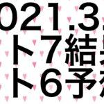 【2021.3.8】ロト7結果&ロト6予想!