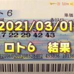 ロト6結果発表(2021/03/01分)