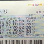 ロト6購入(2021/03/01公開分)1564回【#ロト6】【#ロト6】