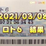 ロト6結果発表(2021/03/08分)