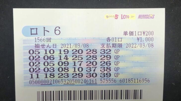 ロト6購入(2021/03/08公開分)1564回【#ロト6】【#ロト6】