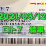 ロト7結果発表(2021/03/12分)
