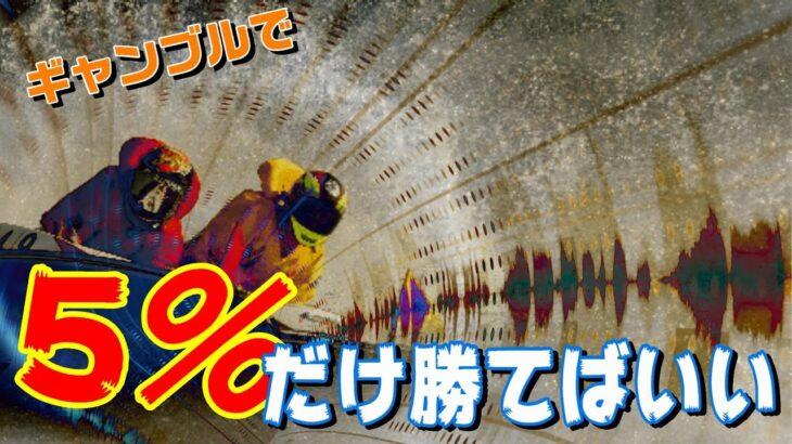 公営ギャンブル 投資日記 20210314