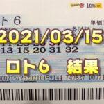 ロト6結果発表(2021/03/15分)