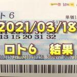 ロト6結果発表(2021/03/18分)