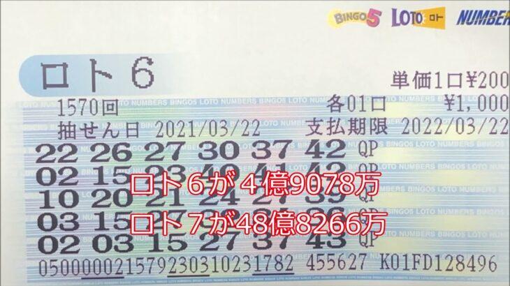 ロト6購入(2021/03/22公開分)1570回【#ロト6】【#ロト6】