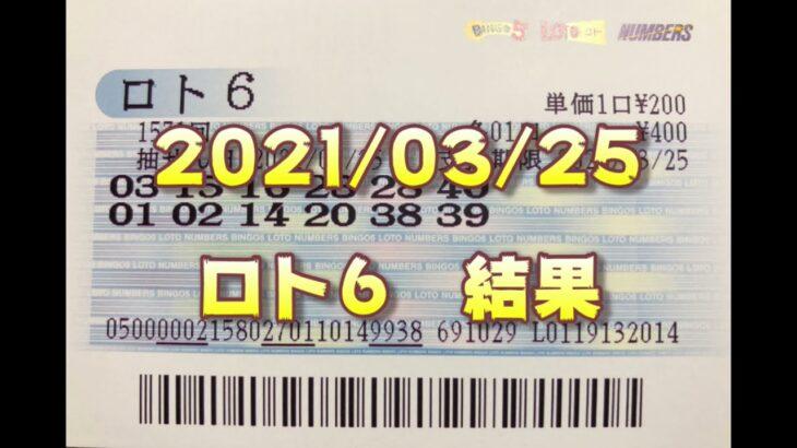 ロト6結果発表(2021/03/25分)
