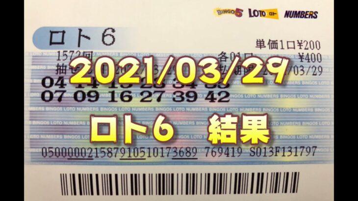 ロト6結果発表(2021/03/29分)