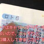 ロト6購入(2021/03/29公開分)1572回【#ロト6】【#ロト6】