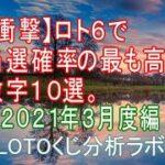 【宝くじ】ロト6で当選確率の最も高い数字10選。2021年3月度編。