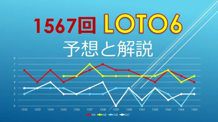 2021年3月11日、1567回ロト6の当選数字を予想