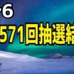 2021年3月25日のロト6抽選結果